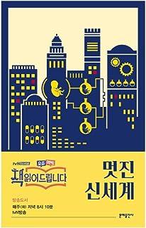 韓国書籍, 科学小説(SF), 서양현대고전/Brave New World 멋진 신세계 - 올더스 헉슬리 (1932)/tvN '책 읽어드립니다' 방송 도서/韓国より配送