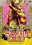 マッスル 踊る稲妻[DVD]
