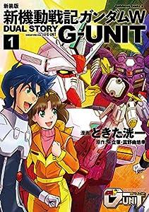 新装版 新機動戦記ガンダムW DUAL STORY G-UNIT(1) (角川コミックス・エース)