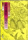絵本通俗三国志 (第10巻)