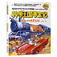 Yang Mu of small Benxiong [Recommended] crazy Why do thousands of Innovation and Technology for treasure for treasure painted comic version of popular science books 6-12 years 99 yuan 10(Chinese Edition)