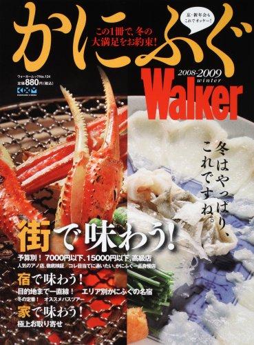 かにふぐWalker  61802-25 (ウォーカームック 124)の詳細を見る