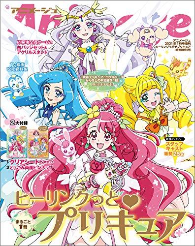 『ヒーリングっと♥プリキュア』特別増刊号 アニメージュ2021年1月号増刊