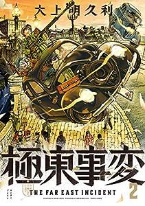 極東事変 2巻 (HARTA COMIX)