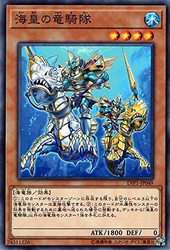 遊戯王/海皇の竜騎隊(ノーマル)/LINK VRAINS PACK