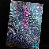 石田三成 (講談社文庫 く 8-1)
