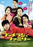 ブーメランファミリー [DVD] image