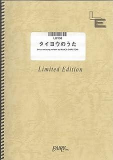 ギター&ヴォーカル タイヨウのうた/Kaoru Amane (LGV58)[オンデマンド楽譜]