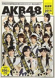 AKB 162億8000万円 歌手別トータルセールス 2011年 秋元康さんの年収はいくらになるんだろうか? 11