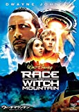 ウィッチマウンテン/地図から消された山[DVD]