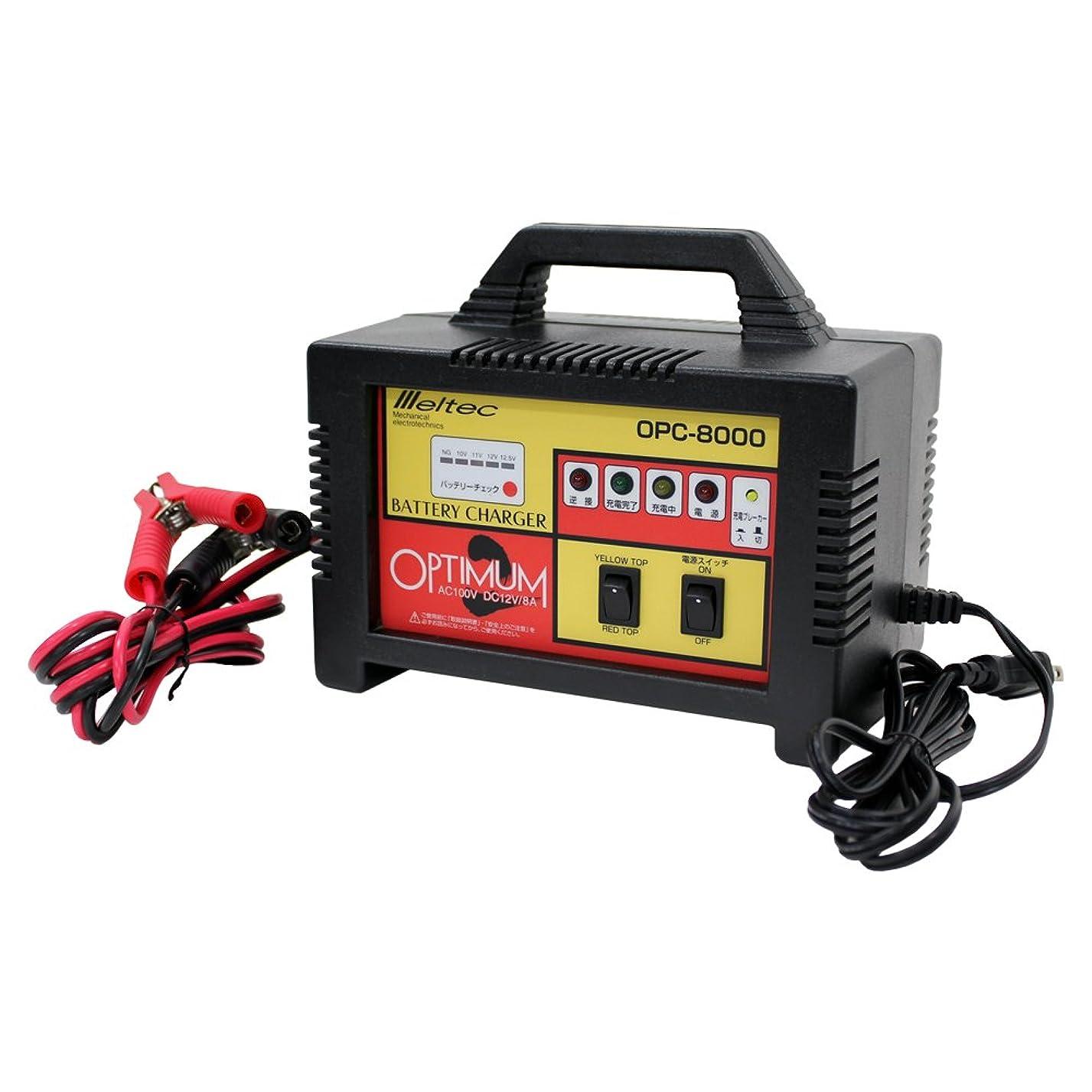 追うシマウマチョップメルテック バッテリー充電器 オプティマ専用 定格8A イエロートップ/レッドトップ切替スイッチ付 OPC-8000