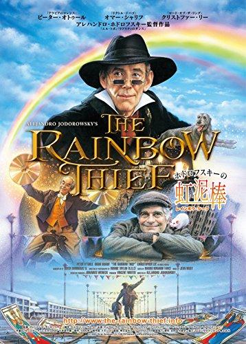 ホドロフスキーの虹泥棒 [DVD]