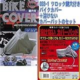 大阪繊維資材 OSS-1 鍵穴付 ツーロック バイクカバー 4L OSS-1+熱に強くなる 溶けない カバーパッド 1枚