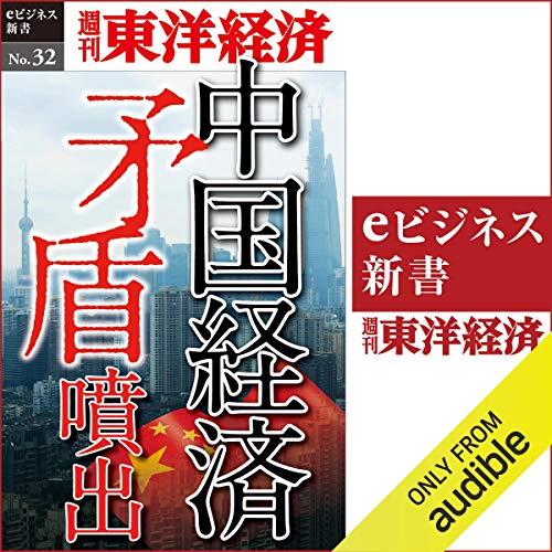 『中国経済 矛盾噴出 (週刊東洋経済eビジネス新書 No.32)』のカバーアート
