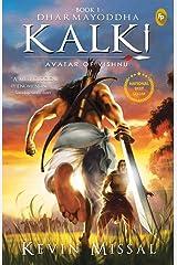 Dharmayoddha Kalki: Avatar of Vishnu (Book 1) Kindle Edition