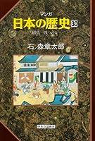 「鎖国」 四つの口 (マンガ 日本の歴史)