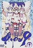 エイリアン9 Vol.1「第9小学校 エイリアン対策係」[BCBA-0802][DVD]