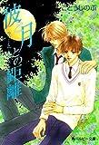 彼と月との距離―タクミくんシリーズ (角川ルビー文庫)