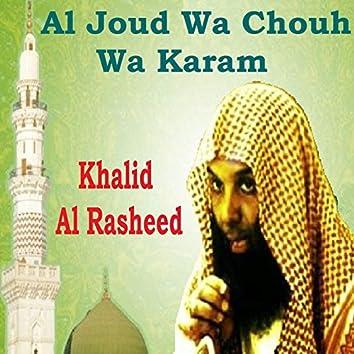 Al Joud Wa Chouh Wa Karam (Quran)