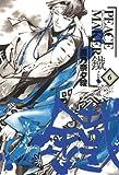PEACE MAKER 鐵 6 (BLADEコミックス)