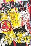 A-BOUT!(4) (週刊少年マガジンコミックス)
