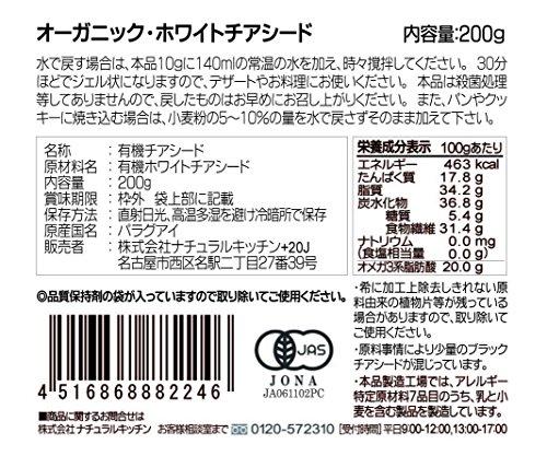 ナチュラル オーガニック ホワイトチアシード 袋 200g