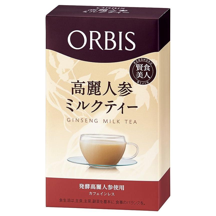 可愛いミュージカル軽オルビス(ORBIS) 高麗人参ミルクティー レギュラー 10杯分(10g×10袋) ※粉末タイプ
