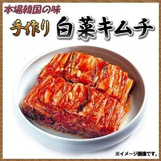 【自家製】 本格手作り! ( 極上 白菜キムチ ) 1Kg 【冷蔵限定】 韓国 食品 おかず お惣菜 おつまみ ごはん 料理 鍋
