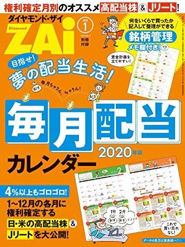 毎月配当カレンダー2020年版