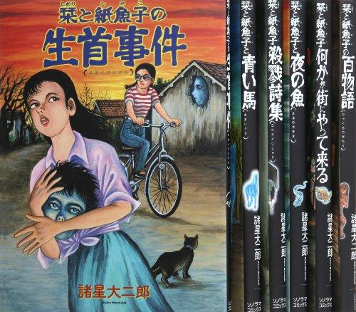 栞と紙魚子 コミック 1-6巻セット (眠れぬ夜の奇妙な話コミックス)