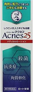 【第2類医薬品】メンソレータム アクネス25 メディカルローションb 100mL