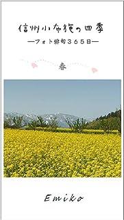 信州小布施の四季ー春ー: フォト俳句365日