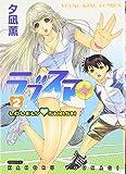 ラブスマ 2巻―LOVELY・SMASH (ヤングキングコミックス)