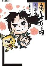 表紙: あじさいの唄 八重桜の巻 (ビッグコミックス)   森栗丸