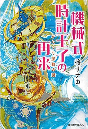 機械式時計王子の再来 からくり屋敷の謎 (ハルキ文庫)