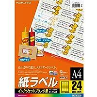 コクヨ インクジェット ラベル 24面 KJ-2764
