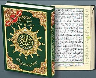 Tajweed Qur'an (Whole Qur'an, Large Size) (Arabic)