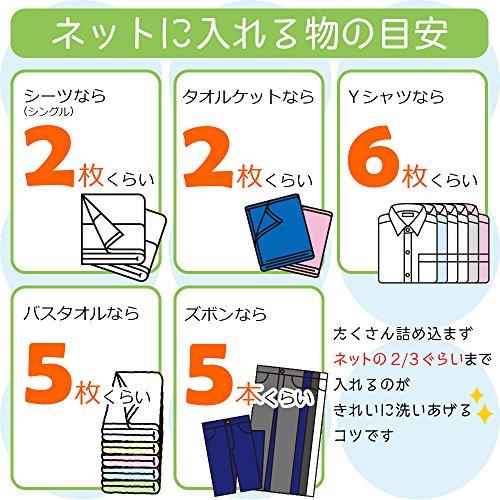『レック HLa 角型 洗濯ネット (超特大) 粗目 W-441』の4枚目の画像