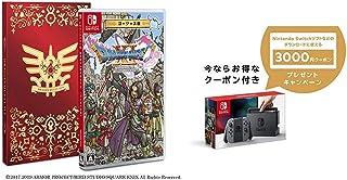 【ゴージャス版】ドラゴンクエストXI 過ぎ去りし時を求めて S - Switch + Nintendo Switch 本体 (ニンテンドースイッチ) 【Joy-Con (L) / (R) グレー】+ ニンテンドーeショップでつかえるニンテンドープリペイド番号3000円分 セット