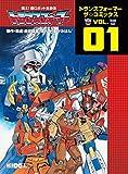 戦え!超ロボット生命体トランスフォーマー トランスフォーマー ザ☆コミックス (ヒーローXコミックス)