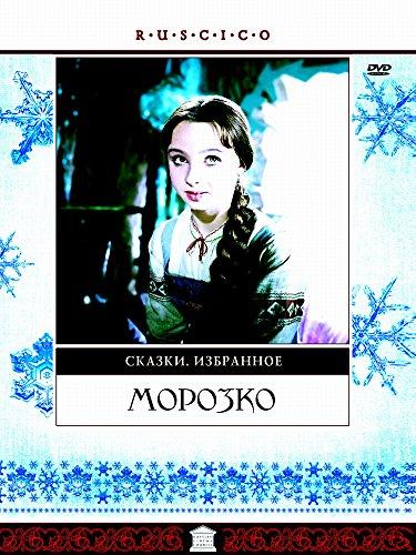 Morozko (Väterchen Frost - Abenteuer im Zauberwald) (Engl.: Father Frost (The Frosty) (The Crystal Star) (Jack Frost)) (PAL) (RUSCICO) - russische Originalfassung