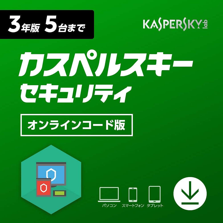重要性であること雪だるまを作るカスペルスキー セキュリティ (最新版) | 3年 5台版 | オンラインコード版 | Windows/Mac/Android対応