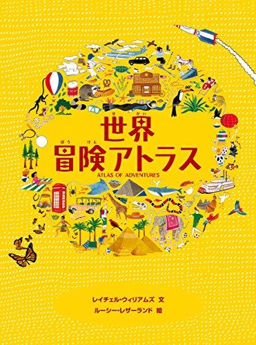 世界冒険アトラス (児童書)