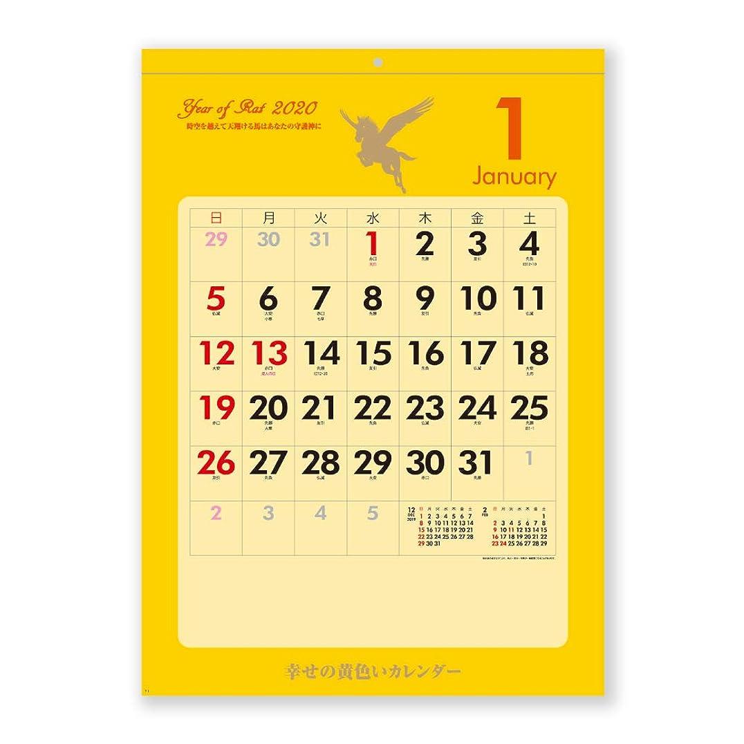 作業しかし練習新日本カレンダー 2020年 カレンダー 壁掛け 幸せの黄色いカレンダー NK8706