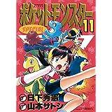 ポケットモンスタースペシャル(11) (てんとう虫コミックススペシャル)