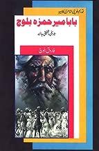 Baba Mir Hamza Baloch