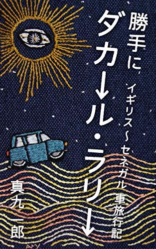 Let me go like the Dakar Rally: A road trip from London to Dakar (Studio Mac) (Japanese Edition)