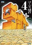 チェイサー (4) (ビッグコミックス)