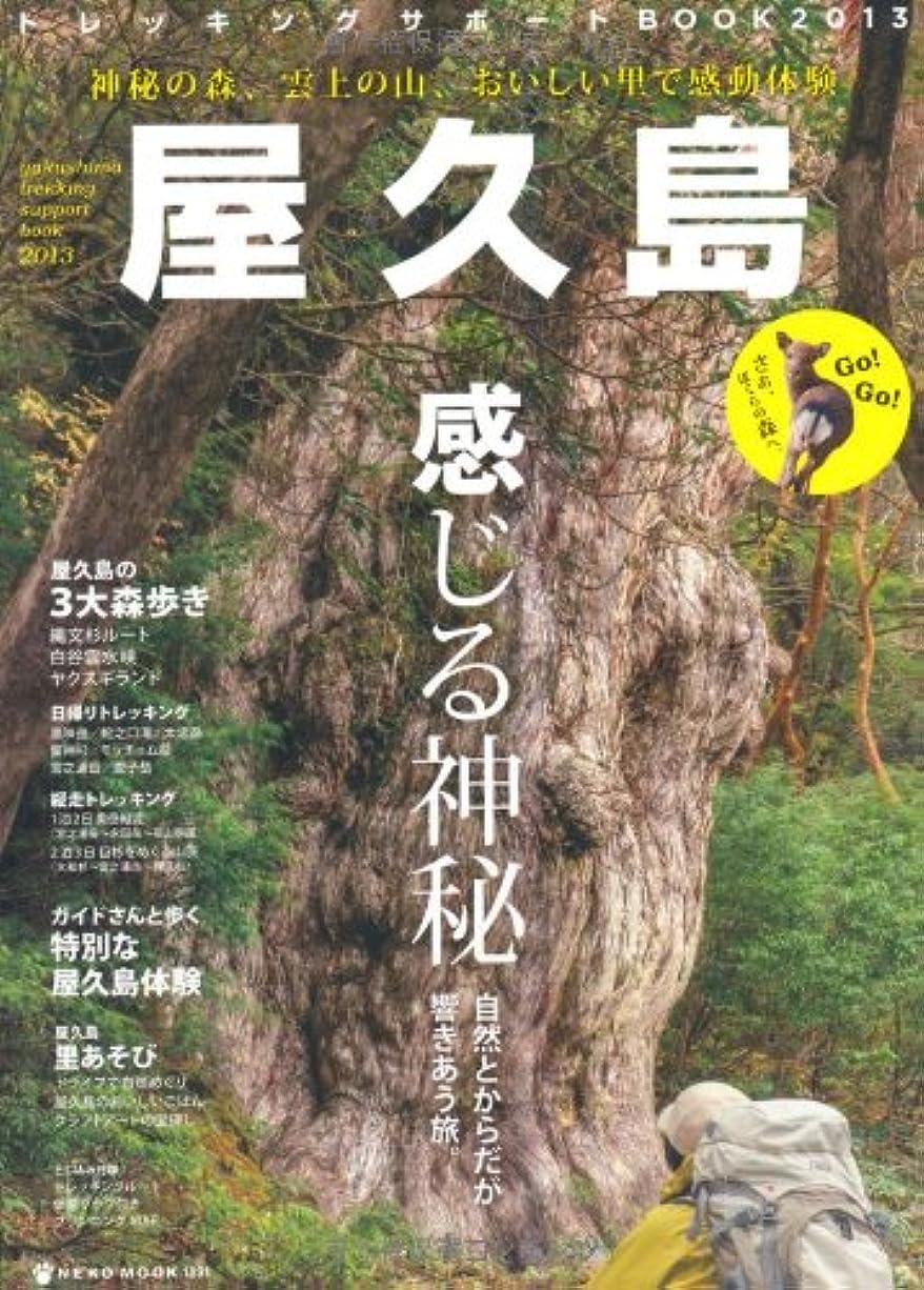 まろやかな道路雇用屋久島トレッキングサポートBOOK 2013 (NEKO MOOK 1891)