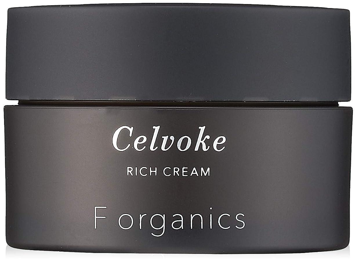 不快教えて裸Celvoke(セルヴォーク) リッチクリーム 50g
